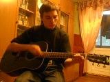 Моя Звезда (Вячеслав Бутусов) кавер