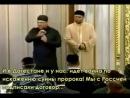 Рамзан Кадыров- арабы - гомосексуалисты и вахабиты-убийцы, провозгласившие нечестивый джихад!